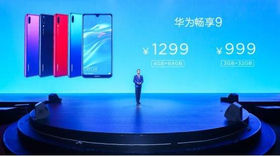"""华为畅享9正式发布:""""年轻实力派""""美出新高度 售价999元起"""