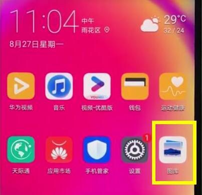 华为畅享9怎么恢复已删除照片?删除的相片还能找回来吗