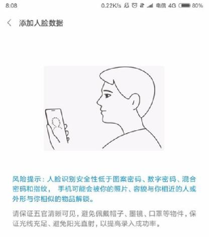 小米Play有人脸识别功能吗?小米Play支持面部解锁吗?