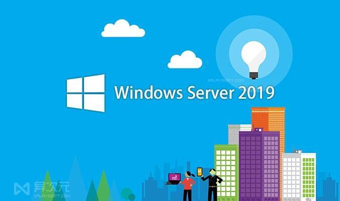 Windows Server 2019 服务器系统安装图文教程