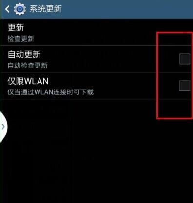 三星A8s系统更新提示如何关闭?三星A8s关闭系统更新设置方法