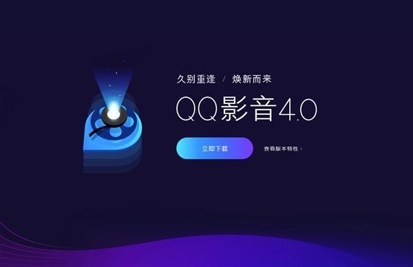腾讯QQ影音4.0正式发布:强大功能全新登场 干净无广告