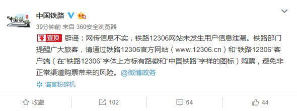 网传大量12306用户信息泄露 中铁总局辟谣