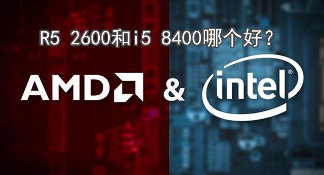 intel酷睿i5 8400与Ryzen5 2600性能评测对比 R5 2600和i5 8400哪个好?