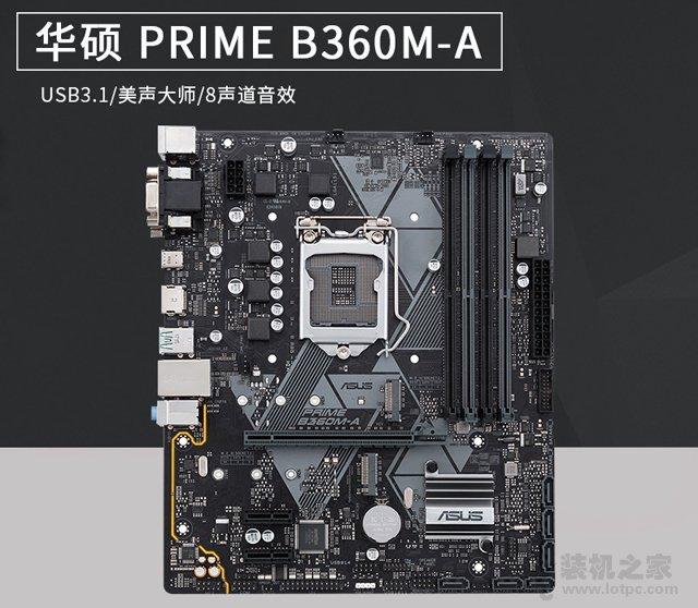 8700搭配RTX2070电脑配置推荐 高性能游戏电脑配置