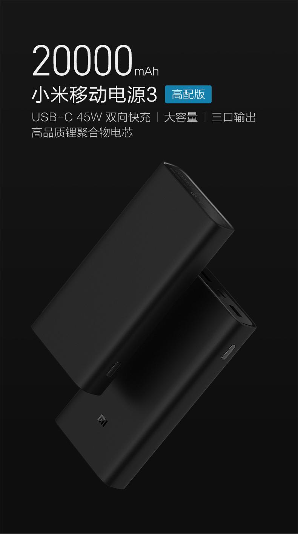 小米移动电源3高配版发布:可为笔记本电脑充电,售价199元