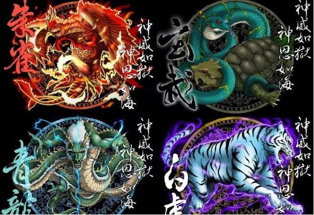 上古四大神兽——青龙、白虎、朱雀和玄武