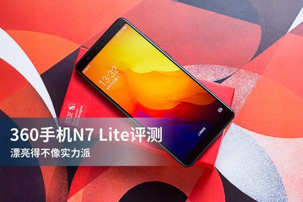 360手机N7 Lite评测:极具性价比的千元强机