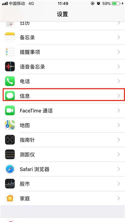 苹果iPhone XR/XS Max短信黑名单如何设置