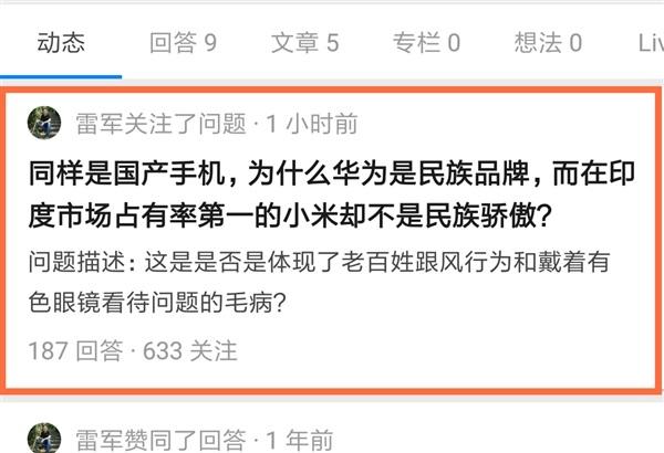 雷军:凭什么华为是民族骄傲 小米就不是 网友评论一针见血