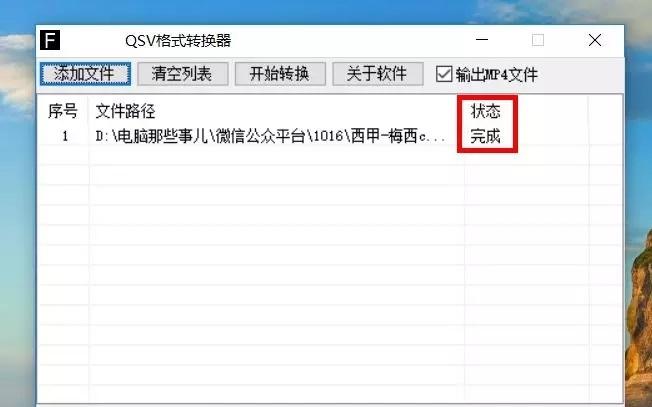 QSV文件怎么打开 qsv文件转换成mp4格式教程