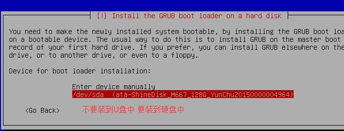 debian 9.4 安装教程:linux系统debian9.4图文安装教程