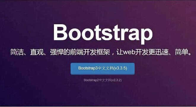 bootstrap学习心得总结:css样式设计分享