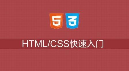 Html与css基础知识介绍(必看篇)