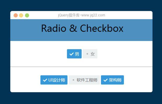实现复选框(checkbox)和单选框(radio)对齐的方法