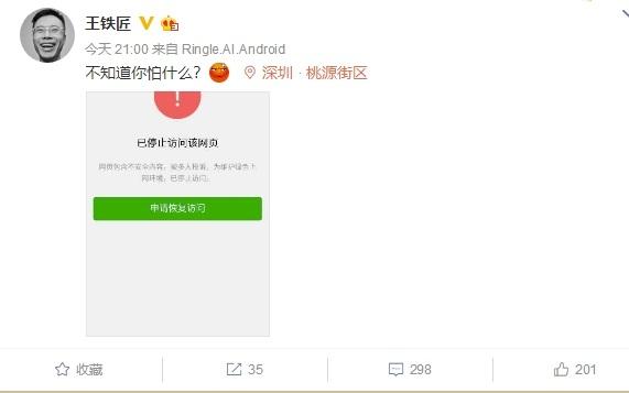 快播王欣推匿名社交APP马桶MT 还上线就被微信屏蔽了