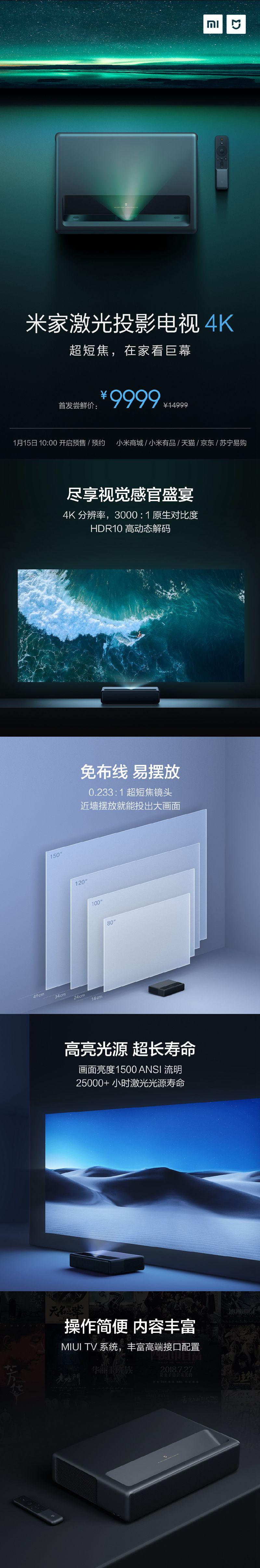 米家激光投影电视4K版正式发布:9999元