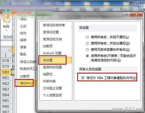 Excel宏运行时提示错误1004的三个解决方法