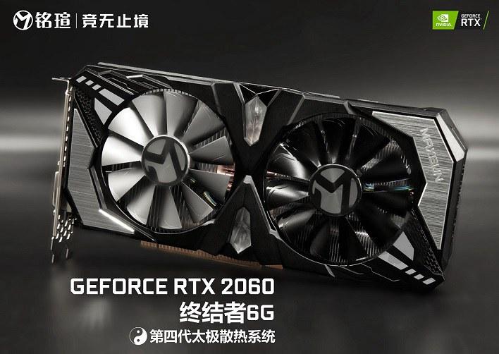 铭瑄RTX2060终结者6G显卡性能评测 全新太极升级 性价比高!
