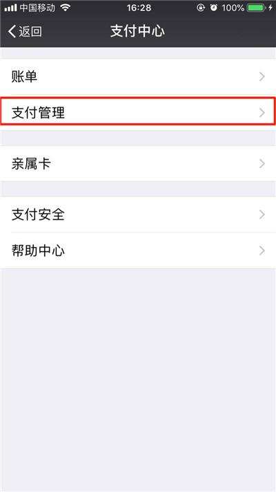 iPhone XR/XS Max微信自动扣款如何关闭的方法