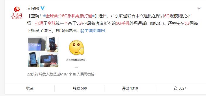 真的来了!全球首个5G手机电话在深圳打通