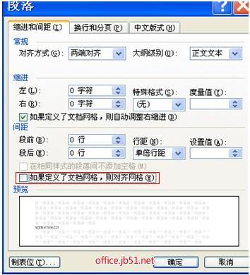 Word 2007表格中文字设置左右和上下居中(水平和垂直居中)教程