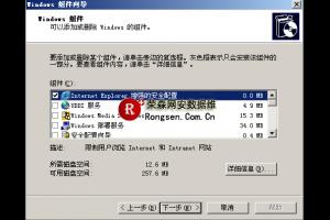 windows2003服务器搭建DNS服务器配置图解教程