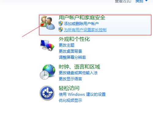 windows7用户帐户设置