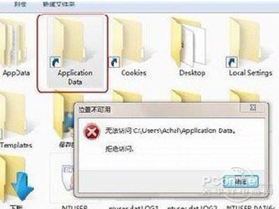 文件夹拒绝访问的原因与解决办法
