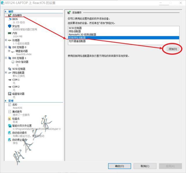 Hyper-V虚拟机中ReactOS系统无法联网的解决办法