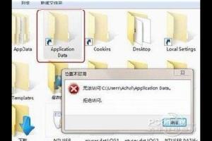 文件夹拒绝访问怎么办?电脑文件夹拒绝访问的原因与解决方法