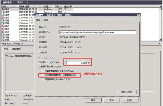 Windows服务器操作系统安全配置检查和加固方法