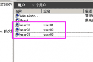 Windows server 2008 R2 多用户远程桌面配置教程