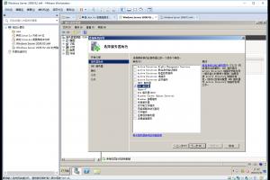 windows server 2008 r2 DNS服务器配置教程图文详解