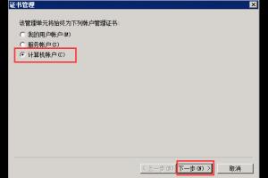 Windows服务器SSL证书创建、安装及配置方法教程
