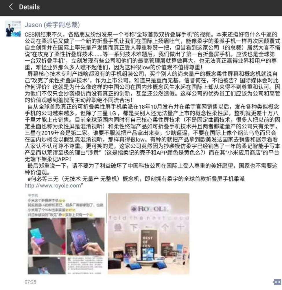 小米首款双折叠屏手机遭炮轰:三无产品 扼杀创新!