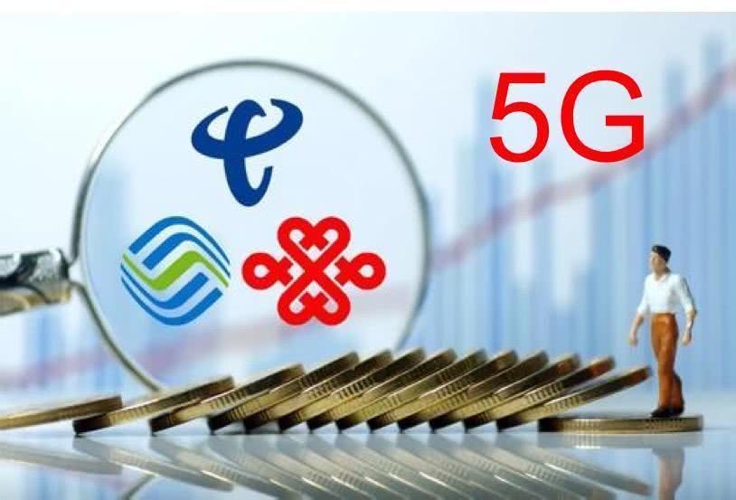 中国移动完成独立5G网测试:下载速度128MB/s 每GB流量几毛钱
