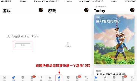 iPhone XR无法连接到APP Store怎么办?苹果应用商店打不开解决方法