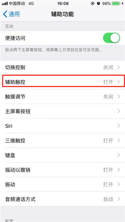 iPhone XR朗读屏幕如何使用?苹果手机文字转语音方法