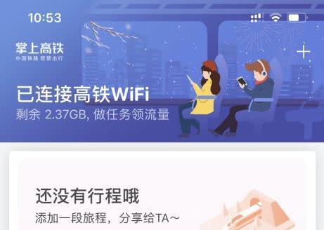 高铁上终于可以连免费WiFi了:不仅免费 还有千部影视剧