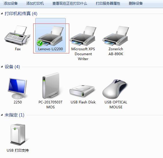 怎么设置共享打印机然后快速连接