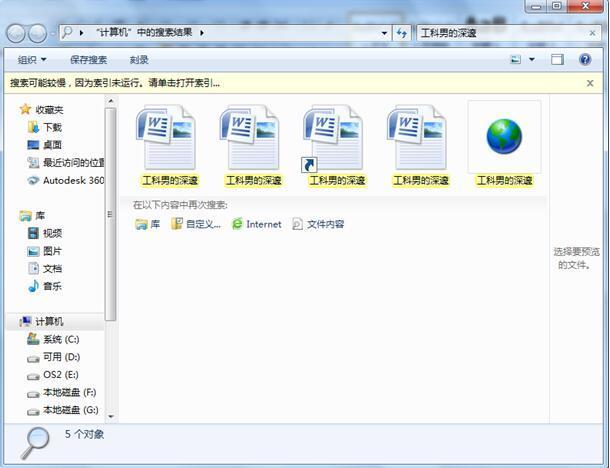怎么删除电脑中打开的文件记录