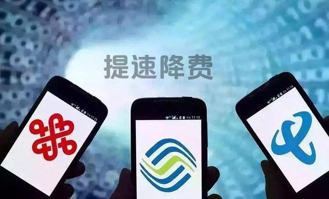 工信部:三大运营商2018年让利1200亿 2019继续提速降费
