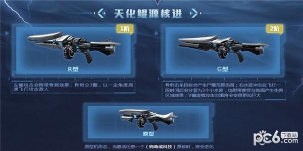 逆战天鲲套都能吞噬什么枪?逆战天鲲套技能属性介绍
