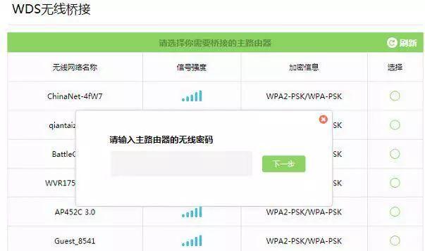 最新tp-link无线桥接设置方法详解