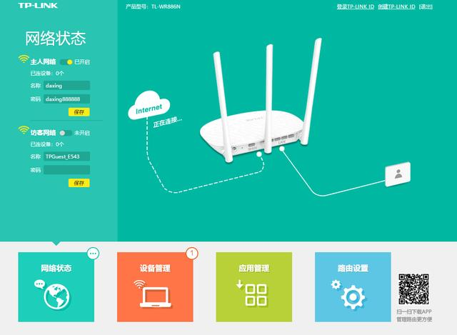 tplink无线路由器怎么登陆设置上网