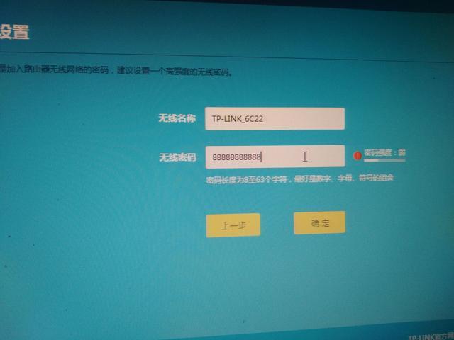 电脑设置TP-LINK路由器的方法[图解]