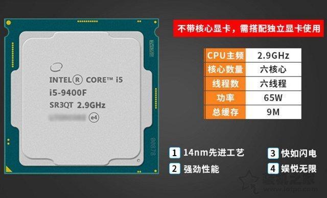 intel酷睿i5 9400F首发评测:i5 9400F和i5 8400性能对比测试