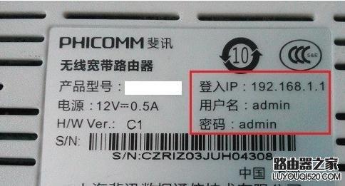 用手机怎么设置斐讯(Phicomm)路由器wifi密码