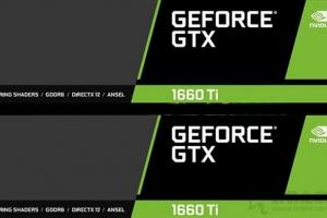 GTX 1660Ti性能跑分曝光,或许是图灵架构的甜品级显卡?